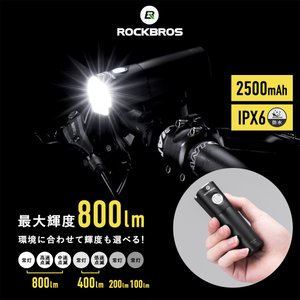 ライト 自転車 ヘッドライト 800ルーメン 7パターン 防水 USB充電|rockbros