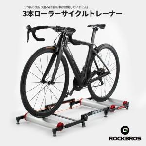 サイクルトレーナー 静音 3本ローラー 折り畳み式 トレーニング 自転車 屋内 室内
