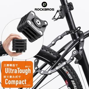 鍵 自転車 ロック チェーン 頑丈 盗難防止 コンパクト 折り畳み式|rockbros