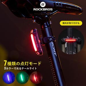 テールライト 自転車 LEDライト 3色 7点灯パターン USB充電 シートポスト IPX4 生活防水|rockbros