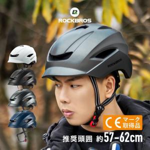 ヘルメット 自転車 57-62cm 高通気性 通勤 通学 シンプル つば付き 軽量 サイズ調整可能の画像