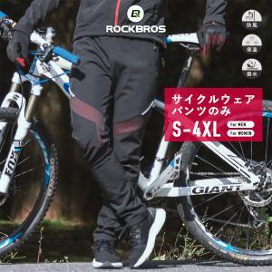 サイクルパンツ サイクルジャージ サイクリングパンツ ズボン 冬 防寒 防風 裏起毛 暖かいの画像