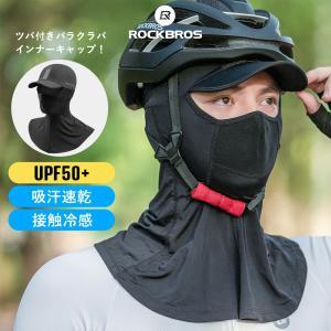 インナーキャップ ツバ付き夏用バラクラバ 接触冷感 自転車用 ヘルメット 目出し帽 UPF50+