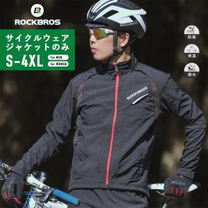 サイクルジャケット サイクルジャージ 冬用 上着 防風 防寒 裏起毛 背中 ポケットの画像