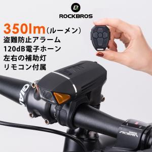 ライト 自転車 ヘッドライト リモコン 盗難防止アラーム 補助灯 ホーン 350ルーメン|rockbros