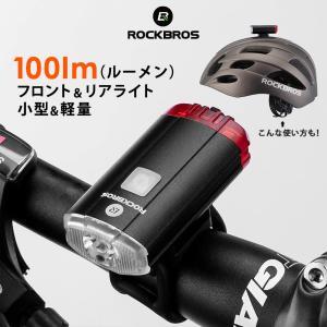 ライト 自転車 ヘッドライト リアライト 100ルーメン 防水 USB充電