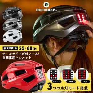 ヘルメット 自転車 テールライト付き 3点灯モード 55-60cm サイズ調整可能 USB充電の画像
