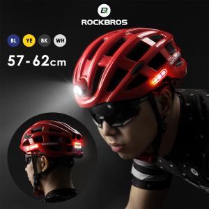 ヘルメット 自転車 LED ライト 前後左右付き 57〜62cm 通学 通勤の画像