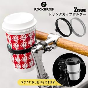 ドリンクホルダー ボトルケージ 自転車 カップホルダー ハンドルバー ステム 2way|rockbros