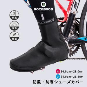 シューズカバー 自転車 防風 防寒 メンズ ビンディングシューズ対応