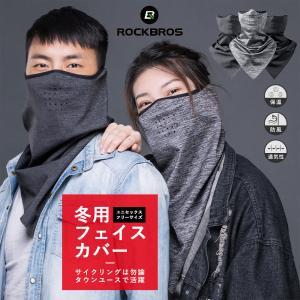 フェイスカバー フェイスマスク ネックウォーマー 冬用 防風 防寒 保温