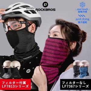 フェイスカバー マスク UV冷感 夏用 耳掛けあり ネックカバー ランニング メンズ レディース rockbros