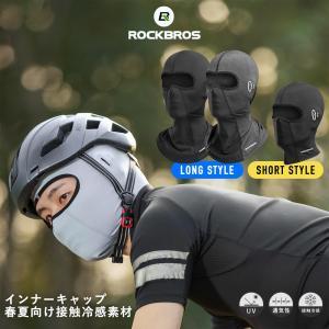 フェイスカバー 春夏用 バラクラバ フェイスマスク 接触冷感 UVカット 目出し帽 自転車 バイク|rockbros
