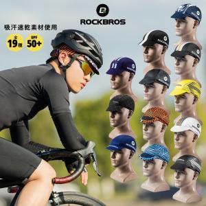 インナーキャップ サイクルキャップ ヘルメット 帽子 UPF50+|rockbros