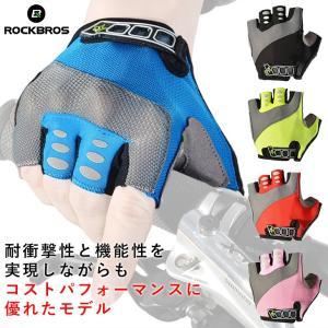 グローブ 手袋 サイクルグローブ ゲルパッド付き ハーフフィンガー ROCKBROS ロックブロス