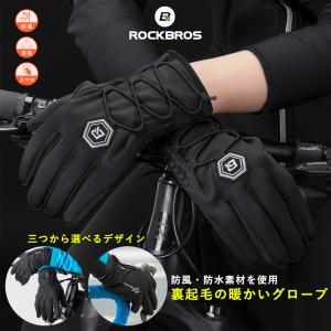 グローブ 自転車 バイク 秋冬 防風 防寒 サイクルグローブ 手袋 フルフィンガー|rockbros