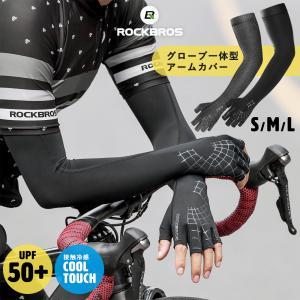 グローブ アームカバー 一体型 ロング 自転車 冷感 メンズ レディース スポーツ 夏用 UV 紫外線対策 rockbros