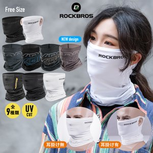 ネックゲイター フェイスマスク フェイスカバー UVカット トレーニング ジム 紫外線対策 rockbros