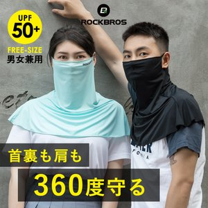 フェイスカバー 夏用 フェイスマスク 冷感 UV 360度 首 肩 rockbros