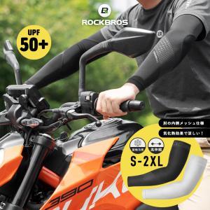 アームカバー 冷感 メンズ レディース スポーツ バイク UV 夏用 おしゃれ 紫外線対策 rockbros