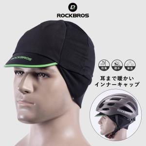 キャップ インナーキャップ 冬用 自転車 バイク ヘルメット 耳当て付き 防風 防寒