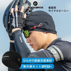 インナーキャップ  春夏用 サイクルキャップ ビーニー つばなし UPF50+ 接触冷感 ムレない