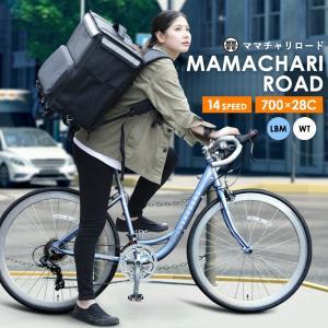ロードバイク ママチャリ のハイブリッド 自転車 初心者 700C 14段変速