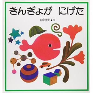 きんぎょが にげた (幼児絵本シリーズ)