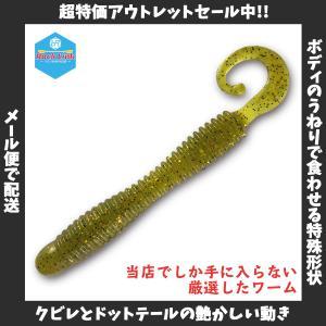 /メール便可/ ロックリンク アクティブスラッグ 4インチ 6本入 ナチュラルウィード(ACTIVE SLUG 4inch)ロックフィッシュ グラブ カーリーテール ワーム rockfish-link