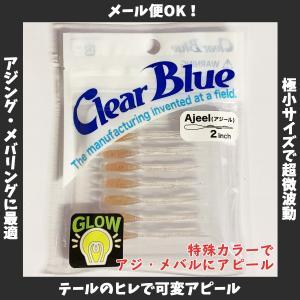 /メール便可/ クリアブルー アジール アミ 2.0インチ 8本入 ClearBlue Ajeel 2.0inch|rockfish-link