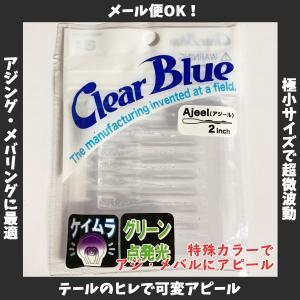 /メール便可/ クリアブルー アジール ケイムラホロスター 2.0インチ 8本入 ClearBlue Ajeel 2.0inch|rockfish-link