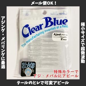 /メール便可/ クリアブルー アジール BGシラス 2.0インチ 8本入 ClearBlue Ajeel 2.0inch rockfish-link