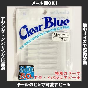 /メール便可/ クリアブルー アジール クレイジーブルー 2.0インチ 8本入 ClearBlue Ajeel 2.0inch rockfish-link