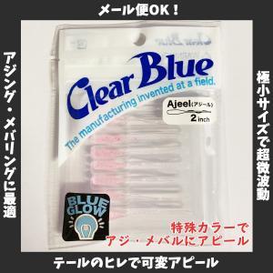 /メール便可/ クリアブルー アジール BGピンクホロ 2.0インチ 8本入 ClearBlue Ajeel 2.0inch rockfish-link