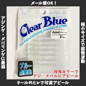 /メール便可/ クリアブルー アジール 夜光虫 2.0インチ 8本入 ClearBlue Ajeel 2.0inch rockfish-link