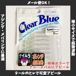 /メール便可/ クリアブルー アジール ミドキンアミスター 2.0インチ 8本入 ClearBlue Ajeel 2.0inch rockfish-link