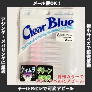 /メール便可/ クリアブルー アジール ピンクパールスター 2.0インチ 8本入 ClearBlue Ajeel 2.0inch rockfish-link