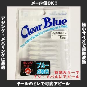 /メール便可/ クリアブルー アジール OGブルースター 2.0インチ 8本入 ClearBlue Ajeel 2.0inch rockfish-link