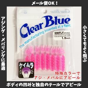 /メール便可/ クリアブルー エビフライ ケイムラピンク 1.5インチ 8本入 ClearBlue EBIFLY 1.5inch|rockfish-link