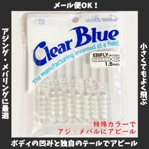 /メール便可/ クリアブルー エビフライ クリアホロ 1.5インチ 8本入 ClearBlue EBIFLY 1.5inch|rockfish-link