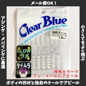 /メール便可/ クリアブルー エビフライ ケイムラホロスター 1.5インチ 8本入 ClearBlue EBIFLY 1.5inch|rockfish-link