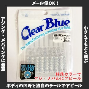 /メール便可/ クリアブルー エビフライ BGブルーホロ 1.5インチ 8本入 ClearBlue EBIFLY 1.5inch|rockfish-link
