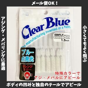 /メール便可/ クリアブルー  エビフライ OGブルースター 1.5インチ 8本入 ClearBlue EBIFLY 1.5inch|rockfish-link
