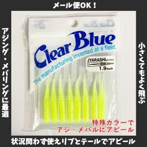 /メール便可/ クリアブルー ジャラシ レモンホロ 1.9インチ 8本入 ClearBlue JYARASHI 1.9inch|rockfish-link