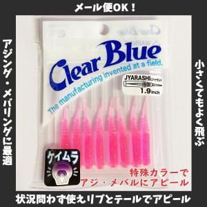 /メール便可/ クリアブルー ジャラシ ケイムラピンク 1.9インチ 8本入 ClearBlue JYARASHI 1.9inch|rockfish-link