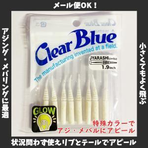 /メール便可/ クリアブルー ジャラシ グローホワイトゴールド 1.9インチ 8本入 ClearBlue JYARASHI 1.9inch|rockfish-link