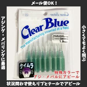 /メール便可/ クリアブルー ジャラシ グリーンレッド 1.9インチ 8本入 ClearBlue JYARASHI 1.9inch|rockfish-link