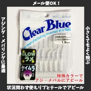 /メール便可/ クリアブルー ジャラシ ケイムラホロスター 1.9インチ 8本入 ClearBlue JYARASHI 1.9inch|rockfish-link