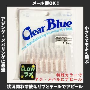 /メール便可/ クリアブルー ジャラシ ブラウンスター 1.9インチ 8本入 ClearBlue JYARASHI 1.9inch|rockfish-link