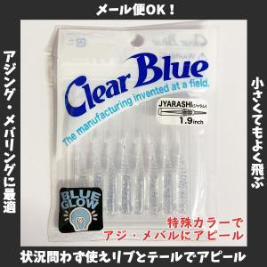 /メール便可/ クリアブルー ジャラシ BGブルーホロ 1.9インチ 8本入 ClearBlue JYARASHI 1.9inch|rockfish-link